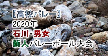 【2020年 高体連】石川・高校新人バレーボール大会(男女)組合せ、結果