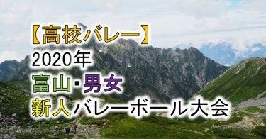 【2020年 高体連】富山・高校新人バレーボール大会(男女)組合せ、結果