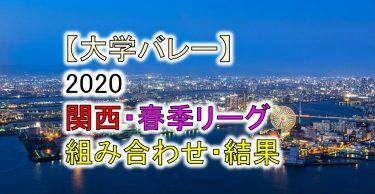 【関西大学バレー】2020女子春季リーグ組み合わせ・結果まとめ 1部~7部