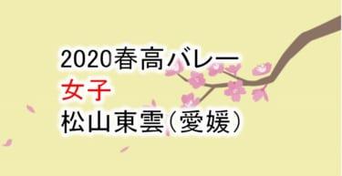 【2020 春高バレー】女子 松山東雲(愛媛)チームメンバー紹介!