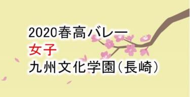 【2020 春高バレー】女子 九州文化学園(長崎)チームメンバー紹介!