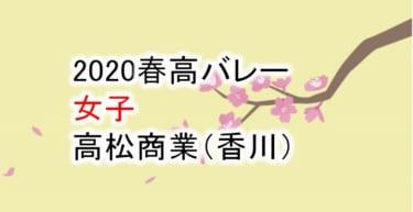 【2020 春高バレー】女子 高松商業(香川)チームメンバー紹介!