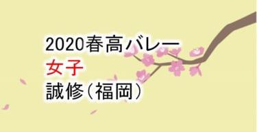 【2020 春高バレー】女子 誠修(福岡)チームメンバー紹介!