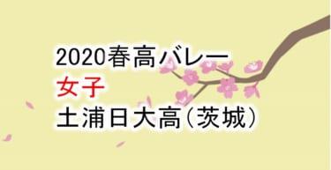 【2020 春高バレー】女子 土浦日大高(茨城)チームメンバー紹介!