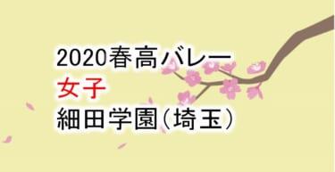 【2020 春高バレー】女子 細田学園(埼玉)チームメンバー紹介!