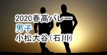 【2020 春高バレー】男子 小松大谷(石川)チームメンバー紹介!