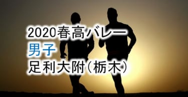 【2020 春高バレー】男子 足利大附(栃木)チームメンバー紹介!