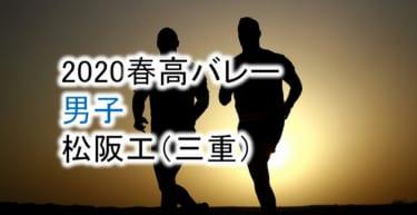 【2020 春高バレー】男子 松阪工(三重)チームメンバー紹介!