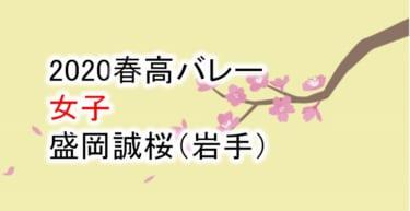 【2020 春高バレー】女子 盛岡誠桜(岩手)チームメンバー紹介!