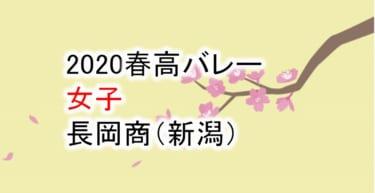 【2020 春高バレー】女子 長岡商(新潟)チームメンバー紹介!