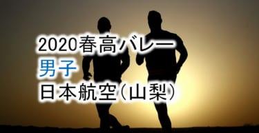 【2020 春高バレー】男子 日本航空(山梨)チームメンバー紹介!
