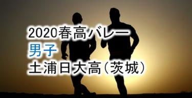 【2020 春高バレー】男子 土浦日大高(茨城)チームメンバー紹介!