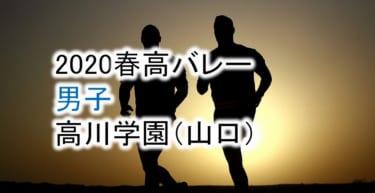 【2020 春高バレー】男子 高川学園(山口)チームメンバー紹介!