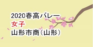 【2020 春高バレー】女子 山形市商(山形)チームメンバー紹介!