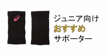 【バレーボール】ジュニア向けおすすめサポーターを厳選!