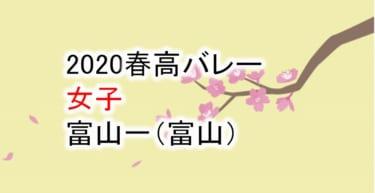 【2020 春高バレー】女子 富山一(富山)チームメンバー紹介!