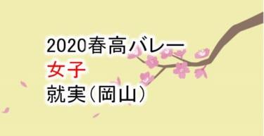 【2020 春高バレー】女子 就実(岡山)チームメンバー紹介!