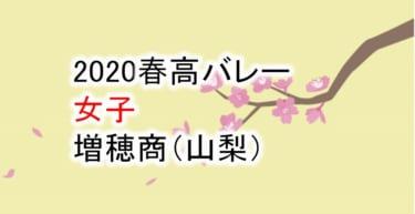 【2020 春高バレー】女子 増穂商(山梨)チームメンバー紹介!