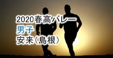 【2020 春高バレー】男子 安来(島根)チームメンバー紹介!