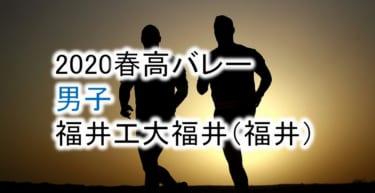 【2020 春高バレー】男子 福井工大福井(福井)チームメンバー紹介!