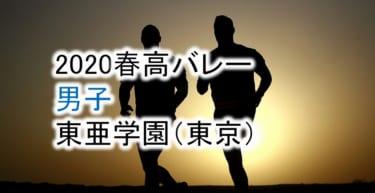 【2020 春高バレー】男子 東亜学園(東京)チームメンバー紹介!
