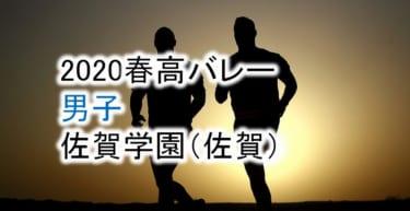 【2020 春高バレー】男子 佐賀学園(佐賀)チームメンバー紹介!