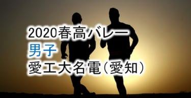 【2020 春高バレー】男子 愛工大名電(愛知)チームメンバー紹介!