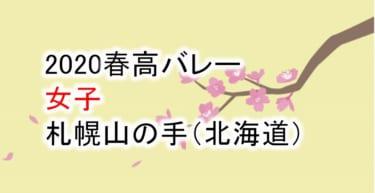 【2020 春高バレー】女子 札幌山の手(北海道)チームメンバー紹介!
