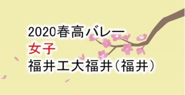 【2020 春高バレー】女子 福井工大福井(福井)チームメンバー紹介!
