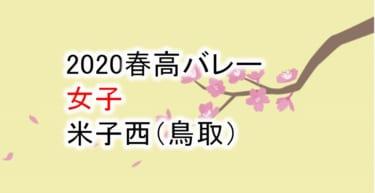 【2020 春高バレー】女子 米子西(鳥取)チームメンバー紹介!