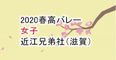 【2020 春高バレー】女子 近江兄弟社(滋賀)チームメンバー紹介!