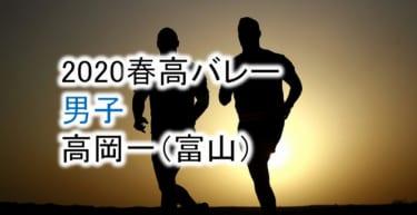 【2020 春高バレー】男子 高岡一(富山)チームメンバー紹介!