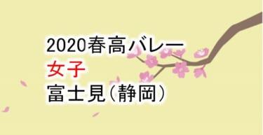 【2020 春高バレー】女子 富士見(静岡)チームメンバー紹介!