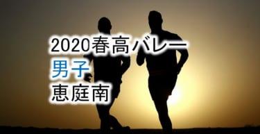 【2020 春高バレー】男子 恵庭南(北海道)チームメンバー紹介!