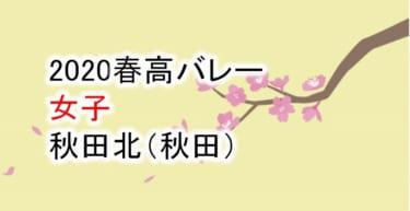 【2020 春高バレー】女子 秋田北(秋田)チームメンバー紹介!