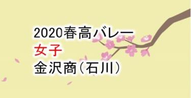 【2020 春高バレー】女子 金沢商(石川)チームメンバー紹介!
