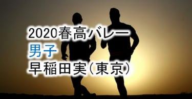 【2020 春高バレー】男子 早稲田実(東京)チームメンバー紹介!