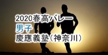 【2020 春高バレー】男子 慶應義塾(神奈川)チームメンバー紹介!