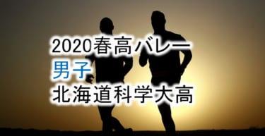 【2020 春高バレー】男子 北海道科学大高(北海道)チームメンバー紹介!