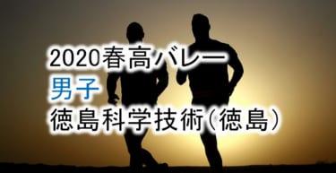 【2020 春高バレー】男子 徳島科学技術(徳島)チームメンバー紹介!