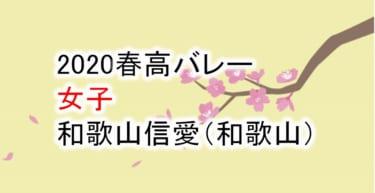 【2020 春高バレー】女子 和歌山信愛(和歌山)チームメンバー紹介!