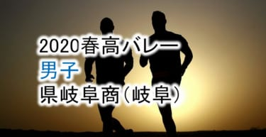 【2020 春高バレー】男子 県岐阜商(岐阜)チームメンバー紹介!