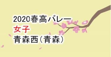 【2020 春高バレー】女子 青森西(青森)チームメンバー紹介!