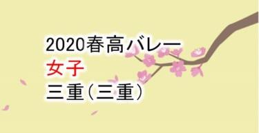 【2020 春高バレー】女子 三重(三重)チームメンバー紹介!