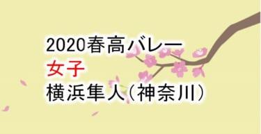 【2020 春高バレー】女子 横浜隼人(神奈川)チームメンバー紹介!