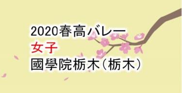【2020 春高バレー】女子 國學院栃木(栃木)チームメンバー紹介!