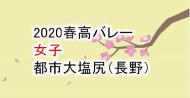 【2020 春高バレー】女子 都市大塩尻(長野)チームメンバー紹介!