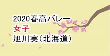 【2020 春高バレー】女子 旭川実(北海道)チームメンバー紹介!