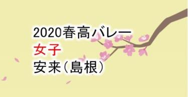【2020 春高バレー】女子 安来(島根)チームメンバー紹介!