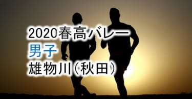 【2020 春高バレー】男子 雄物川(秋田)チームメンバー紹介!